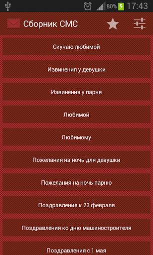 Сборник СМС