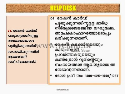 VPV_Ration_Card_Help_Desk-Slide (16).JPG