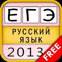 ЕГЭ-2013. Русский язык /Lite icon