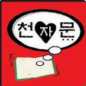 천자문 외우기 logo