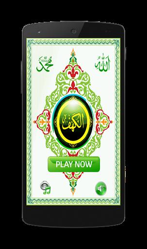 Read Listen Al Kahfi