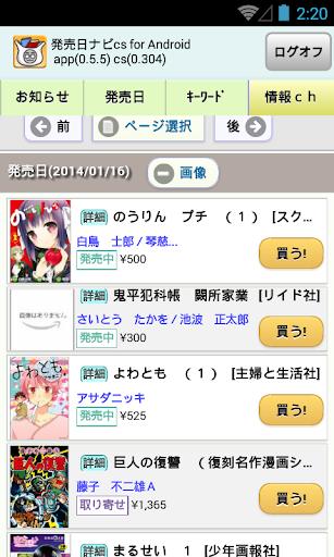 発売日ナビcs for Android