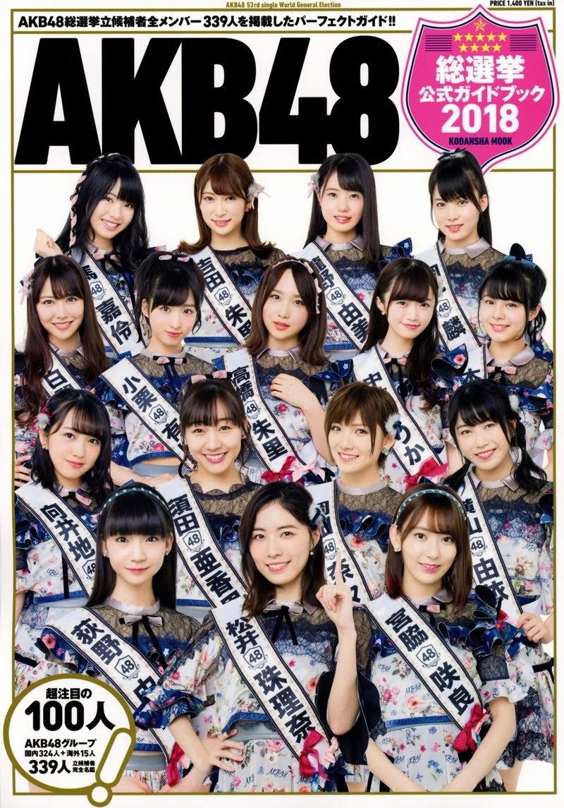 [PB]2018.05.16 AKB48総選挙公式ガイドブック2018 (講談社 MOOK)