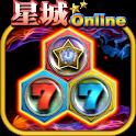 星城Online-六角SLOT icon