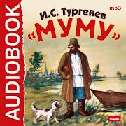 Аудиокнига Муму