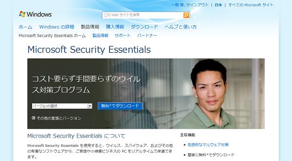Microsoft Security Essentials - Microsoft Windows