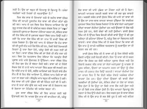 Jeewan Baba Isher Singh Ji