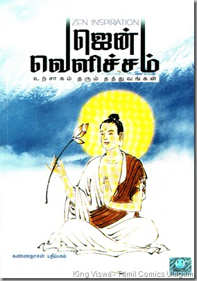 KannaDasan Pathippagam Zen Inspiration Translated Graphic Novel Cover Front