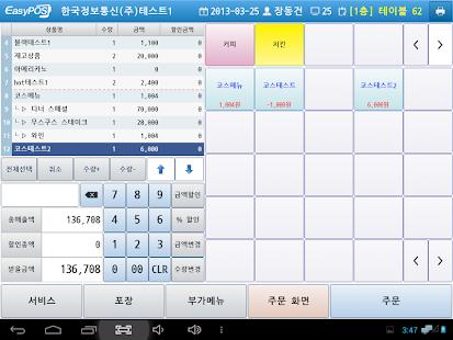 EasyPOS 모바일 주문 - Google Play 앱