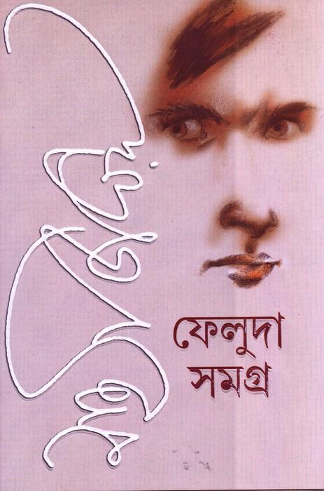 Feluda samagra part-3 and part-4 by satyajit ray free download.