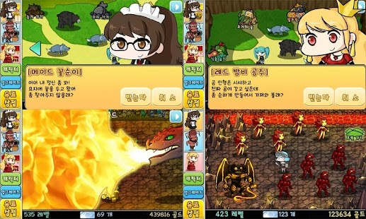 게임 캐릭터 키우기2