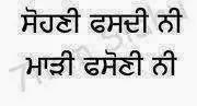Sohni fasdi ni maadi fasoni ni Punjabi wording photo