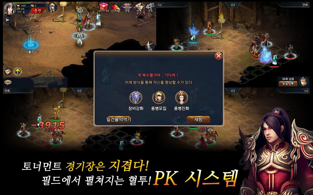 천마참: 봉신연의 - screenshot
