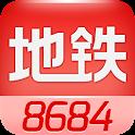 8684地铁-全国地铁线路换乘查询 logo
