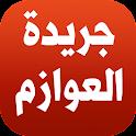 جريدة العوازم icon