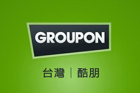 GROUPON台灣|酷朋