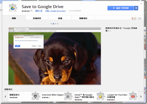 Save to Google Drive-01