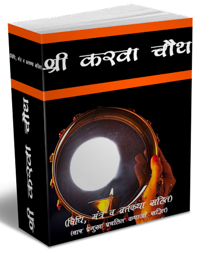 Sri Karva Chauth Vrath