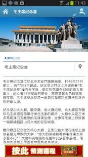 玩免費旅遊APP|下載北京旅遊景點介紹 app不用錢|硬是要APP