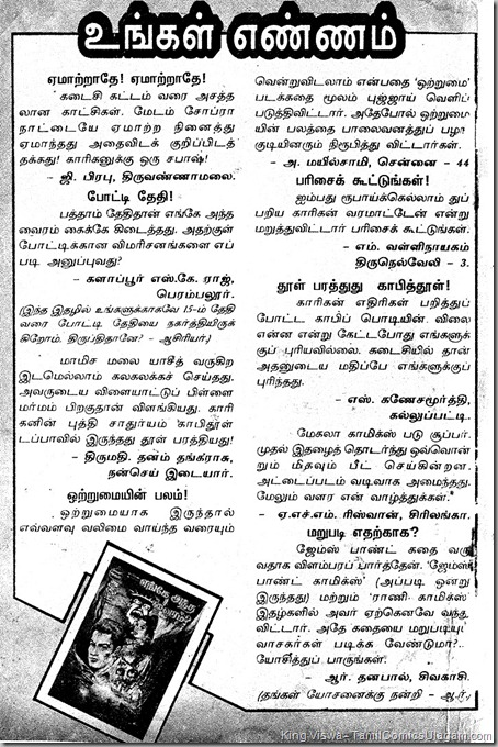 Mekala Comics Issue No 05 Dated Sept 1995 Aayudhap Pudhaiyal Last Issue Readers Comments Abut Issue No 04