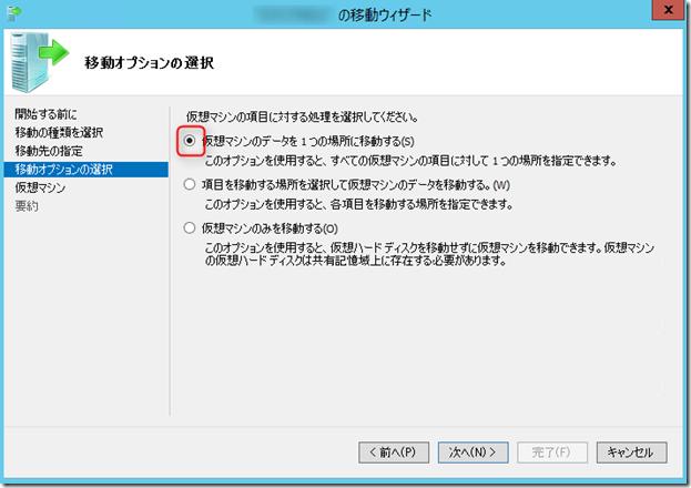 Book windows 2012 server vm