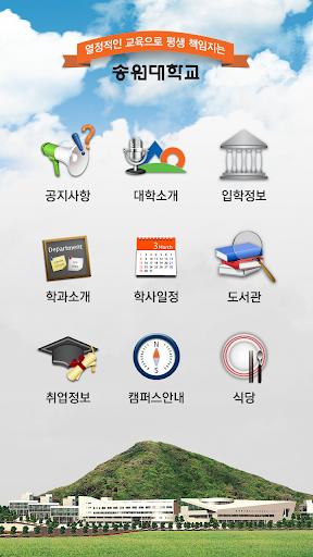 송원대학교