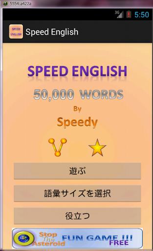 日本人の話者のための英語