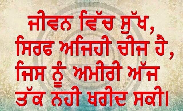 Sukh ajehi cheez aa jis nu amiri aaj tak nahi kharid saki punjabi image