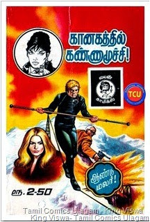 TCU 19th Oct 2014 MB 20th DS The Green Eyed Monster Started Lion Comics 052 Kaanakathil Kannamoochi