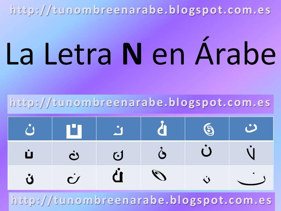 letra N en arabe tatuaje