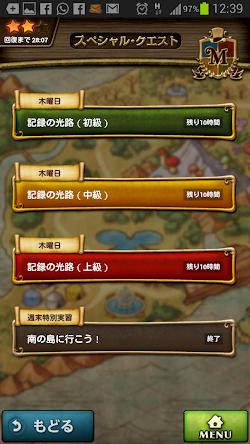 Screenshot_2013-01-17-12-39-18.png