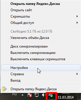 ScreenShot в яндекс Диске