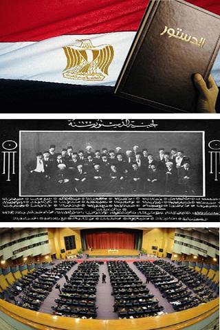 الدستور المصرى 2012