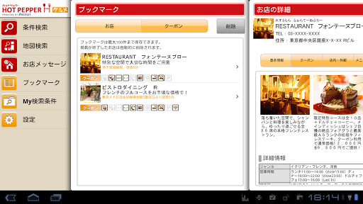 Hot Pepper Gourmet HD 1.3.8 Windows u7528 7