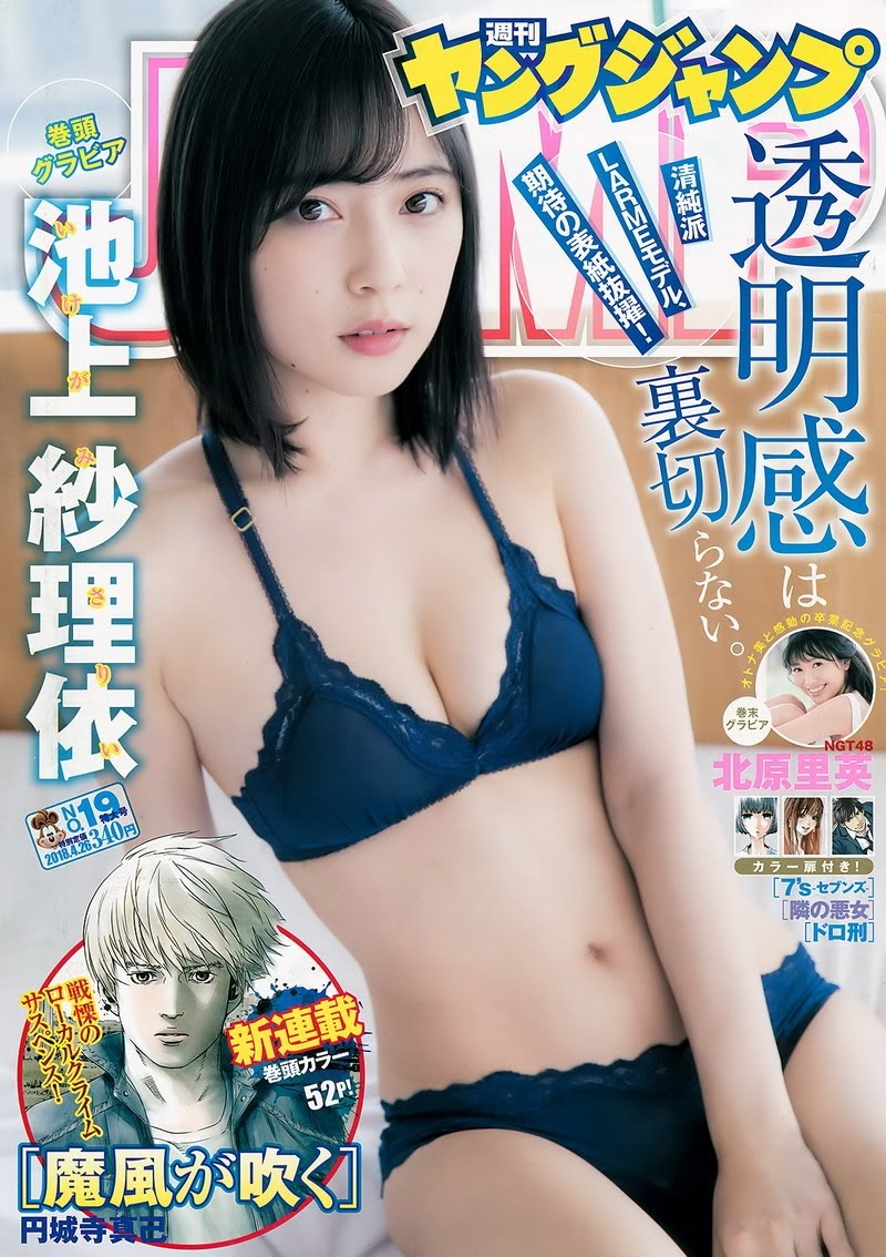 galler201392 [Young Jump] 2018 No.19 池上紗理依 北原里英