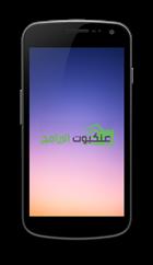 خلفيات نظام أبل الجديد iOS7 للأندرويد - 5
