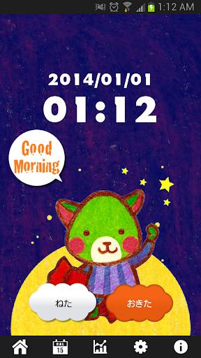 GoodSleep - 簡単操作で続けられる睡眠時間管理