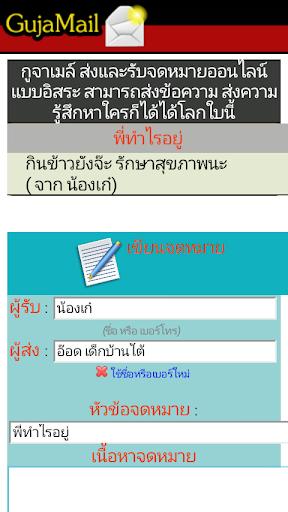 กูจาเมล์ ส่งจดหมายออนไลน์อิสระ