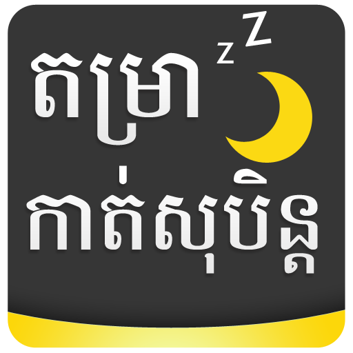 Dream Horoscope Khmer