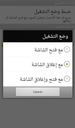 生活必備APP下載 ابدأ بذكر الله 好玩app不花錢 綠色工廠好玩App