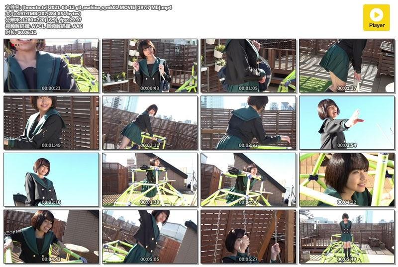 [Imouto.tv] 2021-03-12 g3_asahina_s_mk01 MOVIE [197.7 Mb] 05030