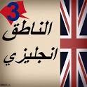 الناطق انجليزي 3 icon