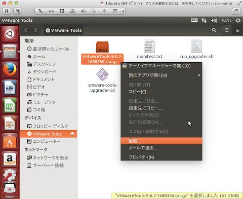 「VMwareTools-9.6.2-xxxxxxx.tar.gz」をディスクトップに展開