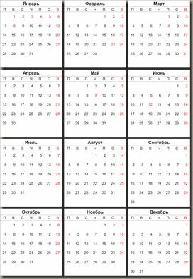 простой календарь 2013