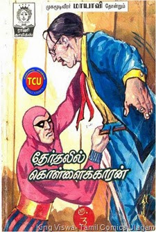 Rani Comics No 328 Therdhalil Kolaikaaran D186  Mr Big