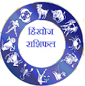 Hindi Rashiphal (Rashifal) logo