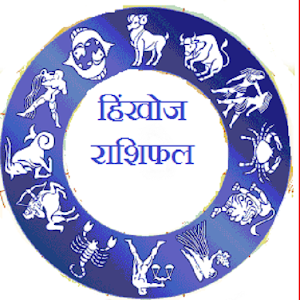 Hindi Rashiphal (Rashifal) - Android Apps on Google Play