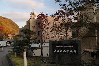 独立行政法人水資源機構 池田総合管理所