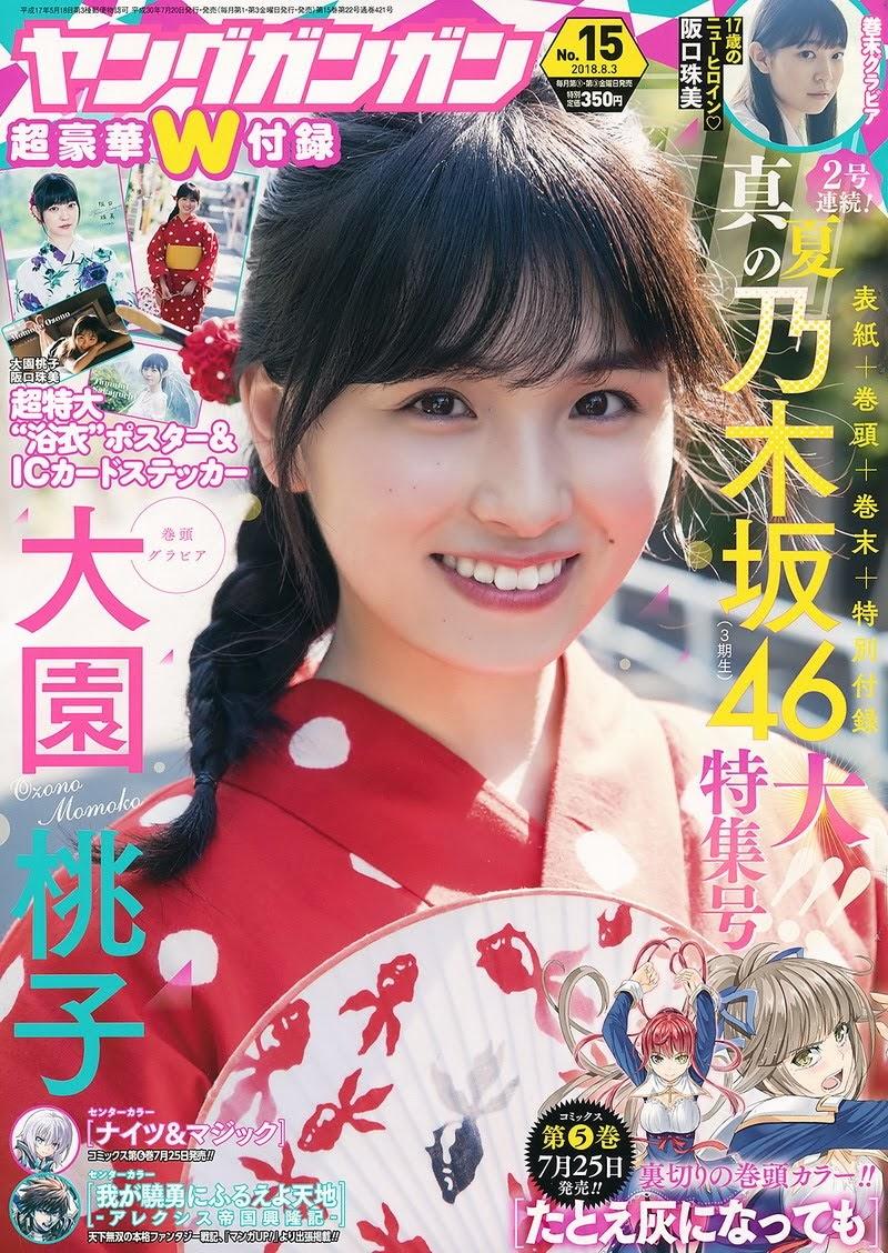 [Young Gangan] 2018 No.15 大園桃子 阪口珠美