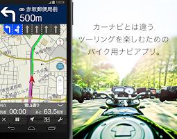 Screenshot of ナビタイム ツーリングサポーター -バイク・ナビ・駐車場